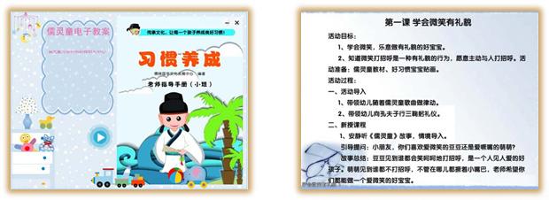 儒灵童-中国儿童德育领导品牌